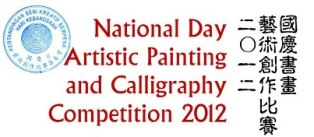 UTAR hosts 'National Day Painting and Calligraphy competition' 2012