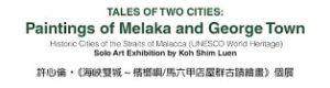 malaysia-taleoftwocities