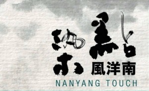 nayang touch